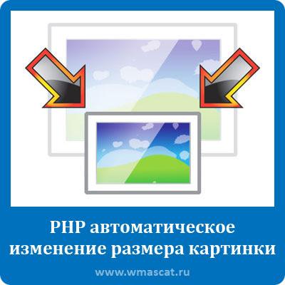 размер картинки php при загрузке