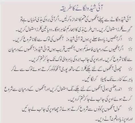 Party Makeup Karne Ka Tarika In Urdu - Mugeek Vidalondon