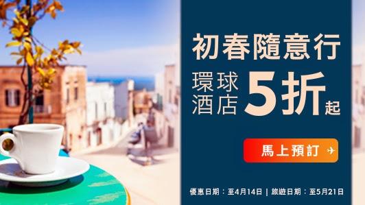 Expedia【初春隨意行】環球酒店5折起,用埋折扣代碼,額外再9折,5月前入住,即日已開賣。