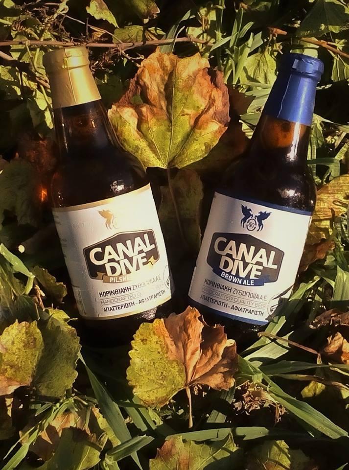 Η δικη σου Κορινθιακή Μπυρα Canal Dive