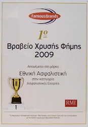 Famous Brands Awards