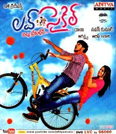 Love Cycle Photos - Telugu Movies photos images gallery stills clips