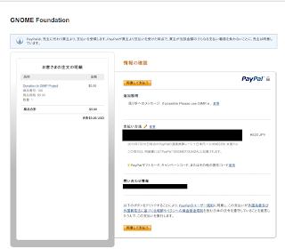 PayPal クレジットカード決済画面 GIMP