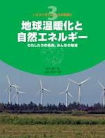 いますぐ考えよう!地球温暖化③ 地球温暖化と自然エネルギー