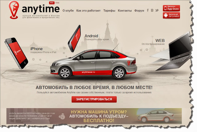Anytime car
