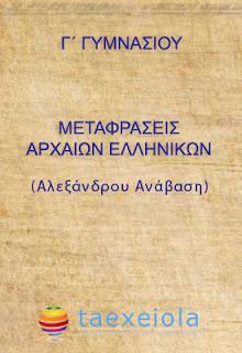 Αρριανου Αλεξανδρου Αναβαση Μεταφραση Γ Γυμνασιου