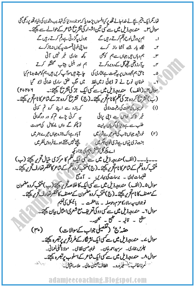 Urdu-2012-past-year-paper-class-XI