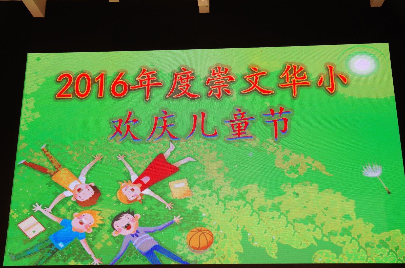20161027 儿童节