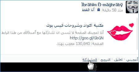 نشر صور متحركه على الفيس بك 2013 4-26-2013+5-39-23+PM