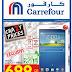 عرض كارفور قطر اسعار مجنونة حتى 31 مارس 2015
