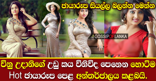 Actress Vinu Udani speaks about her viral photos