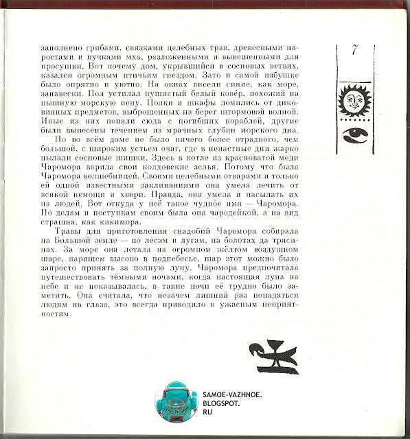 Советские книги для детей читать онлайн