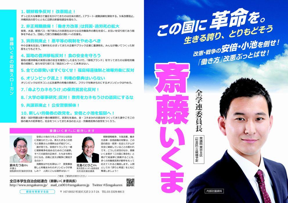 衆議院議員候補(東京8区) 斎藤いくま を推薦します