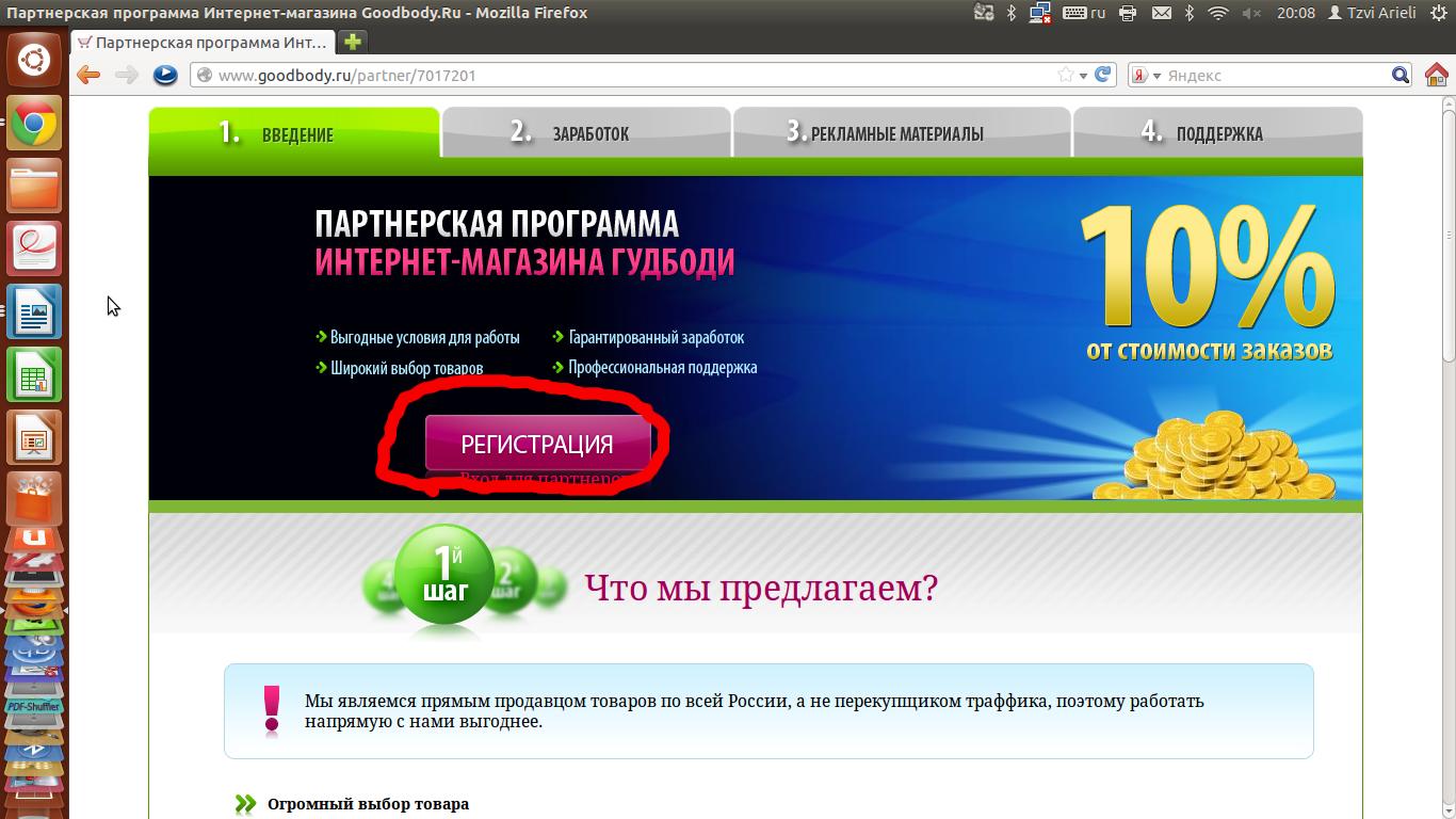 Программы создание интернет магазина создание сайтов серверы хабаровск