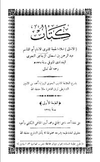 حمل كتاب الأمالي للإمام أبي القاسم عبدالرحمن بن إسحاق الزجاجي