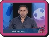 --برنامج كورة كل يوم مع كريم حسن شحاتة حلقة الخميس 27-10-2016