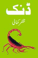 Dunk By Zafar Kamali