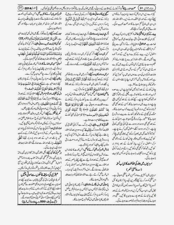 page 31 ubqari january 2014