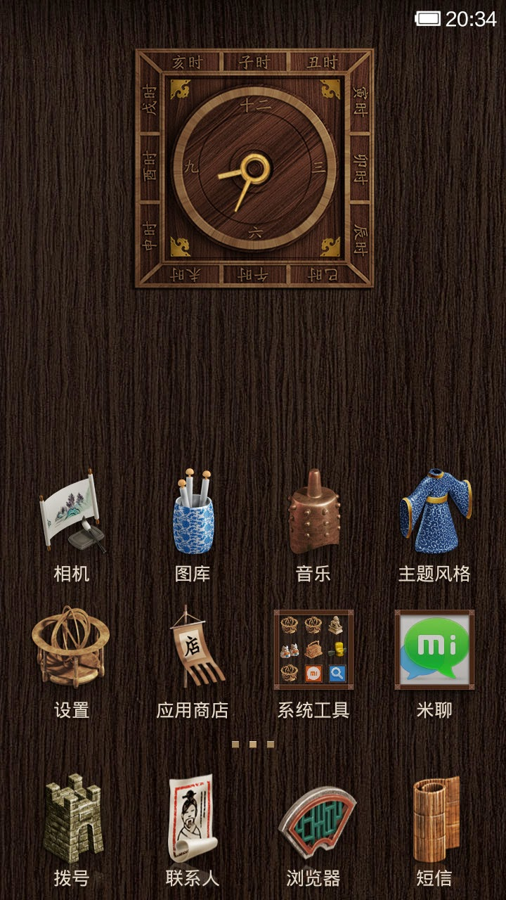 Xiaomi MIUI - China Fingertips Theme
