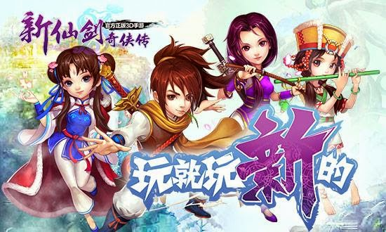 Chinese Paladin jeu mobile 3D