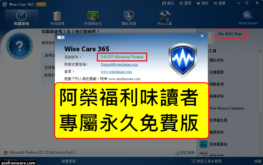 Wise care 365 pro 2 20 172 with activation key