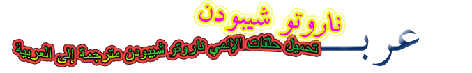 عرب ناروتو شيبودن