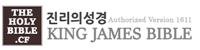 예수그리스도와 성경말씀 - 킹제임스성경흠정역, Word of Jesus Christ - King James Bible