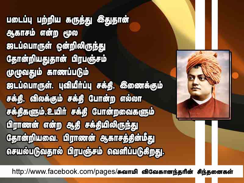 the power of positive thinking in tamil pdf