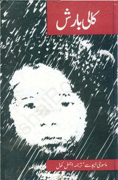 an analysis of the novel black rain by masuji ibuse Black rain masuji ibuse study guide as has masuji ibuse s black rain: summary & analysis teacher guide maus lesson plan the novel black rain (masuji ibuse.