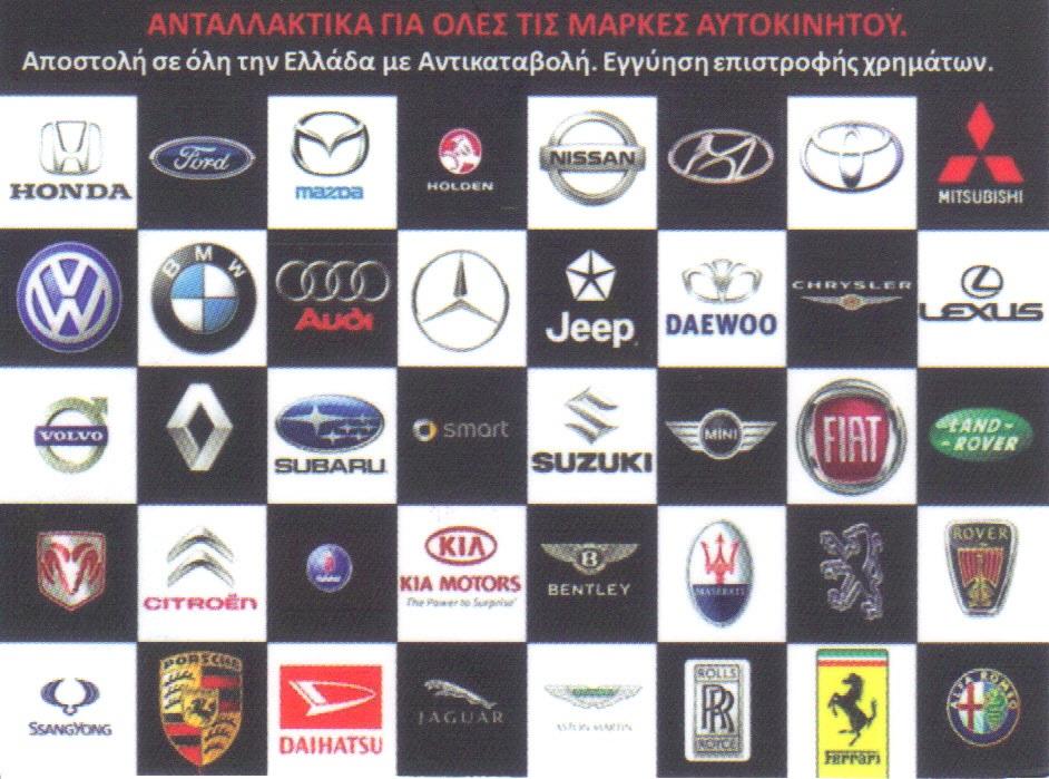 AUTOPAP !!! ΑΝΤΑΛΛΑΚΤΙΚΑ ΓΙΑ ΟΛΕΣ ΤΙΣ ΜΑΡΚΕΣ ΑΥΤΟΚΙΝΗΤΟΥ