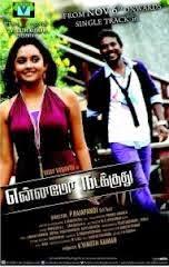 Ennamo Nadakkudhu 2014 ,Watch Ennamo Nadakkudhu Movie Online, Ennamo Nadakkudhu Tamil