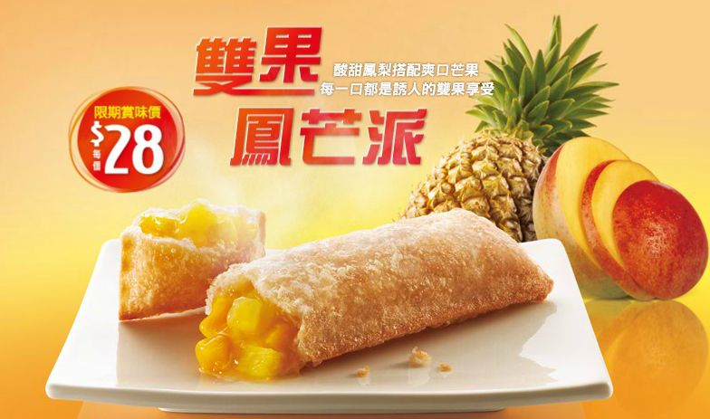 Feature Five McDonalds Pies To Try Around The World