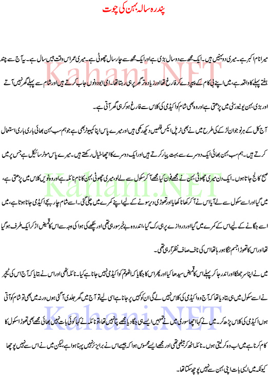 Urdu Font Chudai Stories