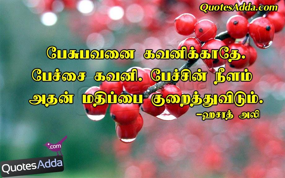 tamil-kavithai-inspiring