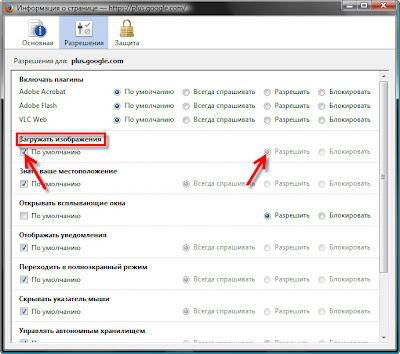 Как разрешить загрузку изображений на Google+ в Firefox?