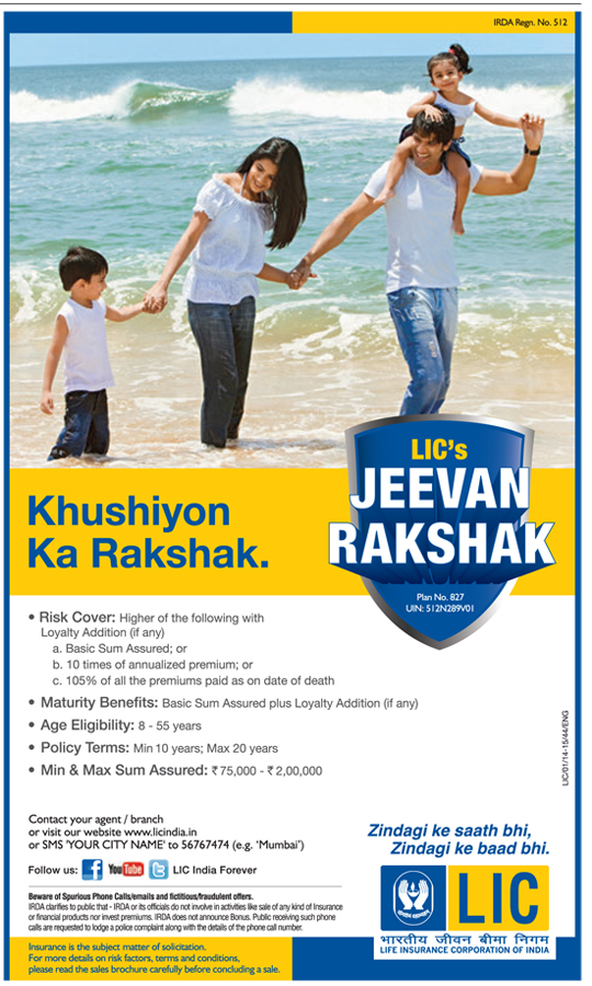 jeevan rakshak with low premium 400 rs only