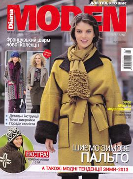 Журнал Diana Moden №1-2 2013