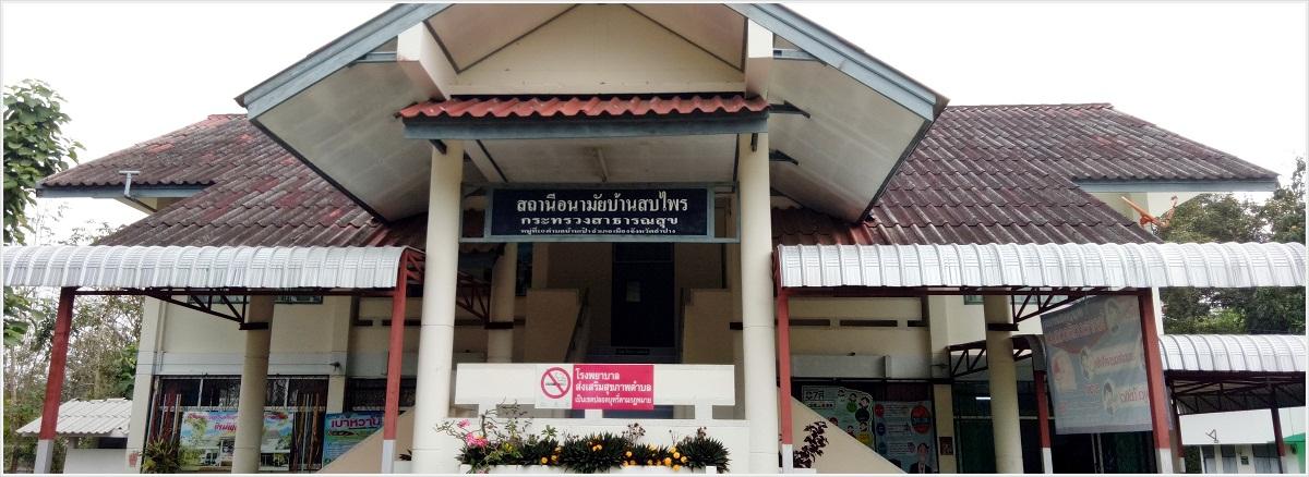 โรงพยาบาลส่งเสริมสุขภาพตำบลบ้านแม่กืย