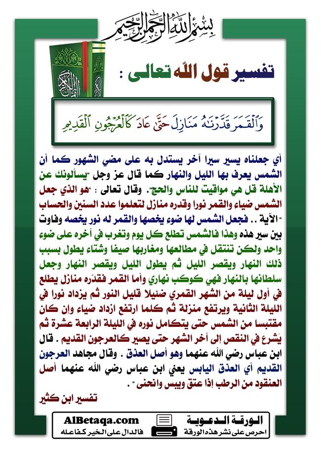 تفسير آيات منتقاة القرآن الكريم tafseer0024.jpg