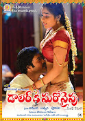 Dollarki Maro Vaipu movie wallpapers-thumbnail-17