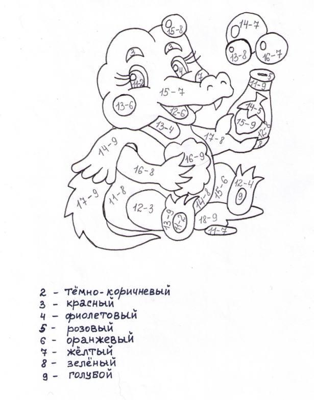 Раскраска для 1 класса - 8