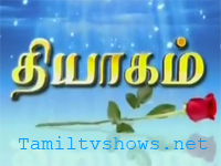 Thiyagam 25-04-2013 - Sun TV Serial