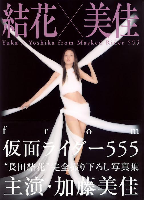 Yoshika Kato