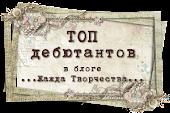 Я Дебютант)))