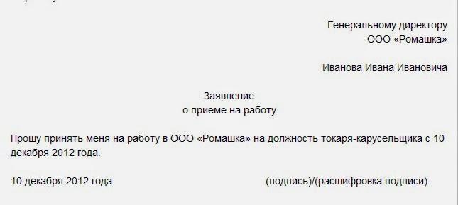 Заявление на прием на работу - d0