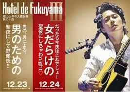 Hotel de Fukuyama III ~ Fukuyama ☆ Fuyu no Daikanshasai Sono 14