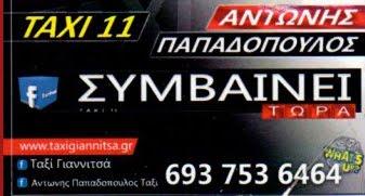 ΤΑΧΙ 11  -  Συμβαίνει τώρα - Παπαδόπουλος Αντώνης / Γιαννιτσών