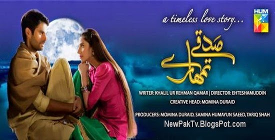 Sadqay Tumhare Episode 17 on Hum Tv in High Quality 30th January 2015