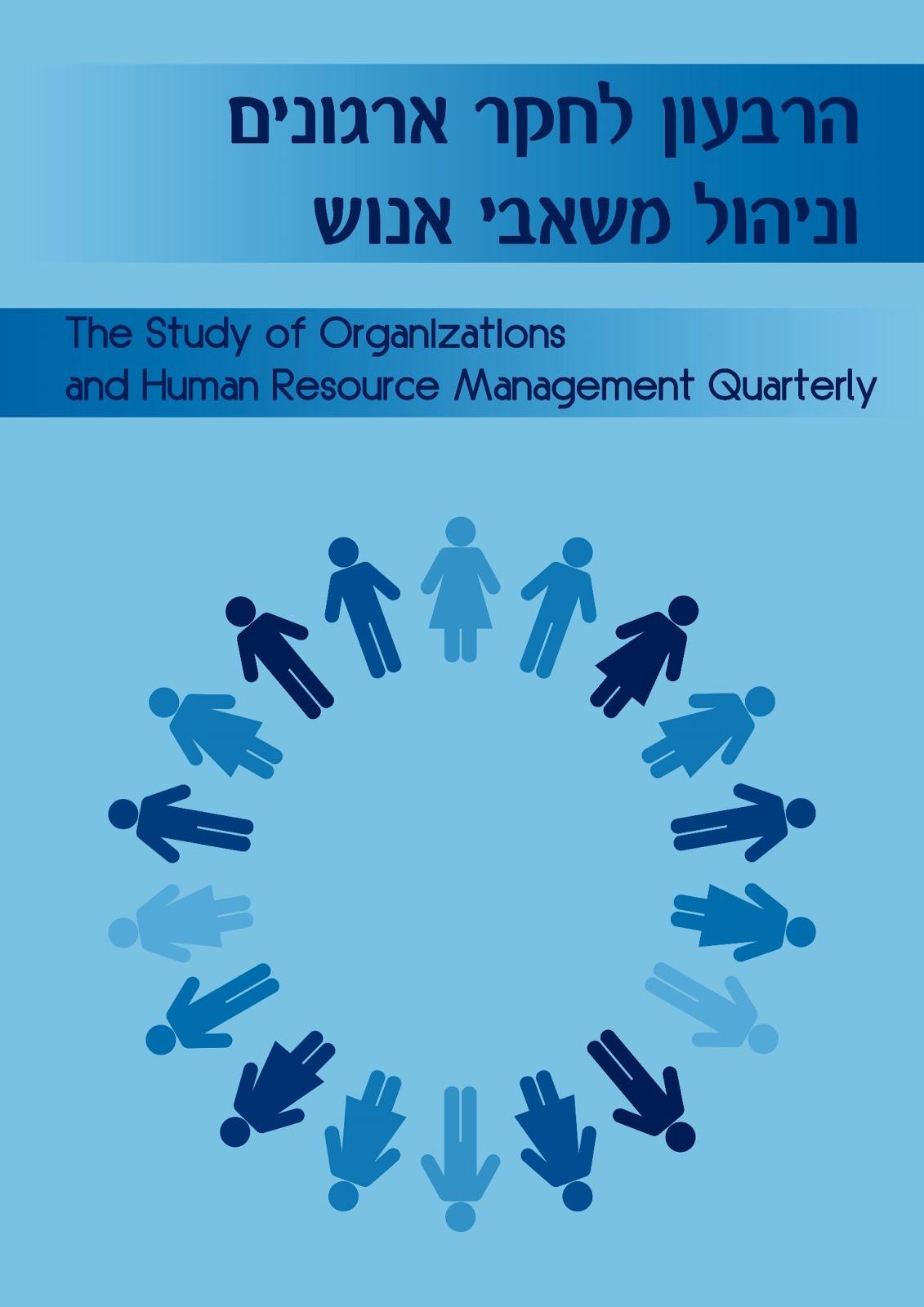 """""""הרבעון לחקר ארגונים וניהול המשאב האנושי"""" גיליון 1(1), 2016"""