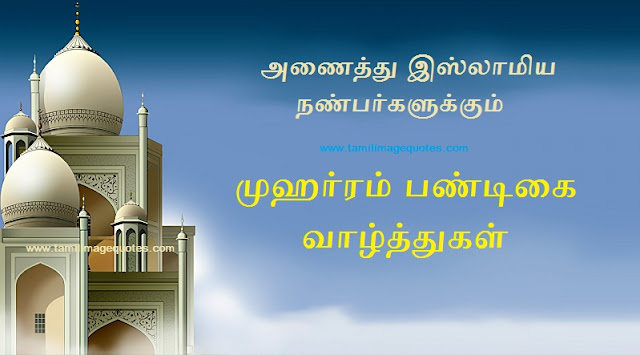Muharram Vaalthugal quotes in Tamil